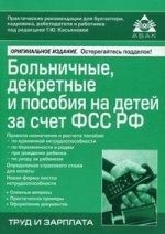 Больничные, декретные и пособия на детей за счет ФСС РФ. 12-е изд., перераб. и доп