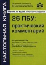 26 ПБУ: практический комментарий. 12-е изд., перераб. и доп