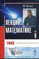 Лекции по математике: ТФКП