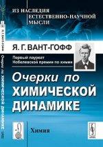 Очерки по химической динамике. Пер. с фр