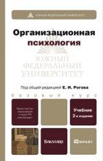 Организационная психология 2-е изд., пер. и доп. учебник для бакалавров