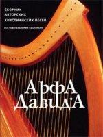 Арфа давида . сборник авторских христианских песен