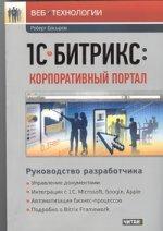 1С-Битрикс. Корпоративный портал