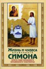 Жизнь и чудеса блаженного Симона, Христа ради юродивого, юрьевецкого чудотворца ( Константин Пархоменко протоиерей  )