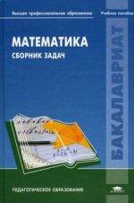 Математика. Сборник задач