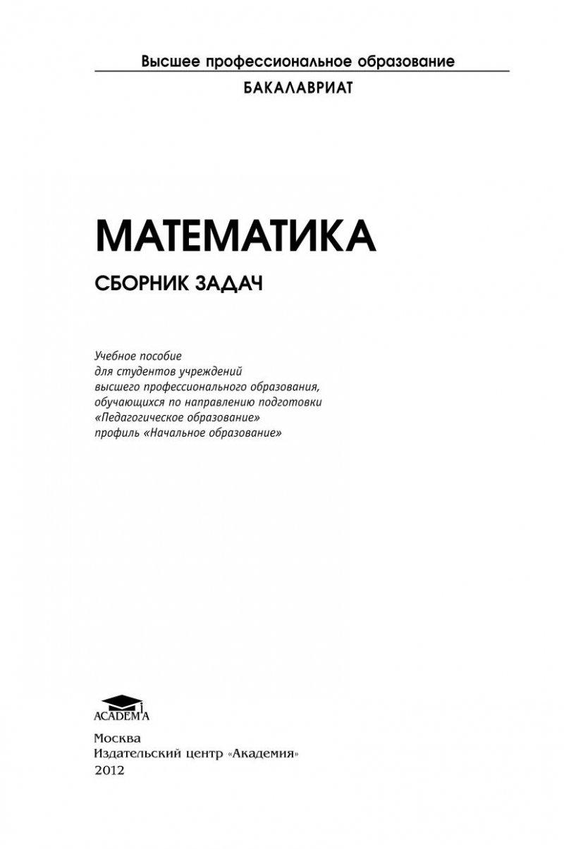 Учебник Математика Л.п.стойлова Решебник