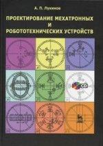 Проектирование мехатронных и робототехнических устройств (+ CD)