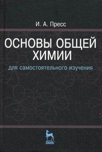 Основы общей химии для самостоятельного изучения