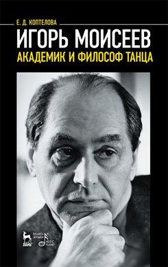 Игорь Моисеев - академик и философ танца