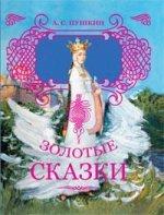 Золотые сказки. Пушкин