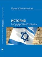 История государства Израиль. Научное издание