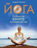 Йога. Большая книга лучших асан (+ СD-ROM)