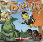 Базби - непослушная пчела