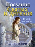 Послания святых и ангелов (44 карты + инстр)