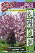 Всё о садовых деревьях и кустарниках