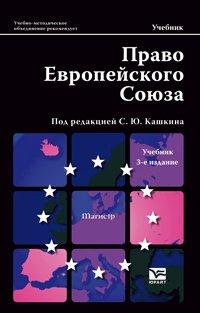 Право европейского союза. Учебное пособие для магистров