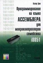 Программирование на языке Ассемблера для микроконтроллеров семейства i8051. -2-е изд., стереопип