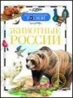 Ирина Травина. Животные России (ДЭР)