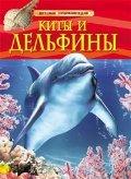 Скачать Киты и дельфины. Детская энциклопедия бесплатно