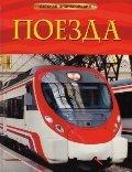Поезда. Детская энциклопедия