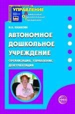 Автономное дошкольное образование. Организация, управление, документация