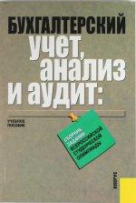 Бухгалтерский учет, анализ и аудит: сборник заданий Всероссийской студенческой олимпиады