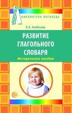 Развитие глагольного словаря. Методическое пособие