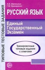 Русский язык. ЕГЭ-2011. Тренировочные типовые задания с ответами