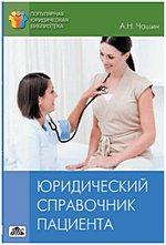 Юридический справочник пациента