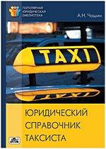 Юридический справочник таксиста