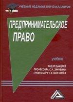 Предпринимательское право. Учебник для бакалавров. 5-е изд., перераб. и доп