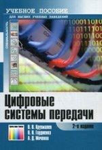 Цифровые системы передачи. Учебное пособие для вузов