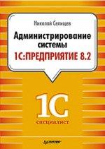 """Администрирование системы \""""1С:Предприятие 8.2\"""""""
