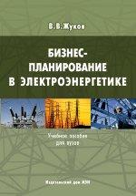 Бизнес-планирование в электроэнергетике. Учебное пособие для вузов
