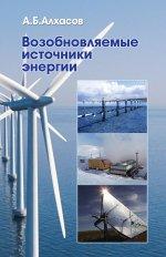 Возобновляемые источники энергии. Учебное пособие