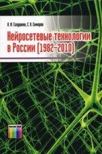 Скачать Нейросетевые технологии в России  1982 2010 бесплатно