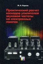 Практический расчет каскадов усилителей звуковой частоты на электронных лампах