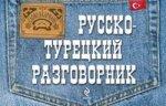 Русско-турецкий разговорник (карм.формат)