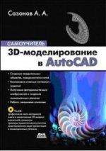 3D-моделирование в AutoCAD. Самоучитель (+ CD)