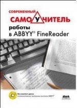 Александр Жадаев. Современный самоучитель работы в FineReader
