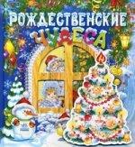 Новый год. Рождественские чудеса