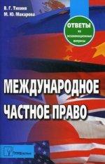 Международное частное право. Ответы на экзаменационные вопросы. 7-е изд