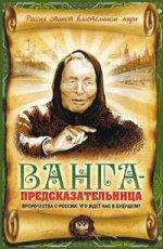 Ванга-предсказательница. Пророчества о России: что ждет нас в будущем?