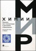 Принципы масс-спектрометрии в приложении к биомолекулам