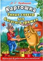 Удовицкий.Картошка.Умные советы для богатого урожая(32 цв.вклейки)