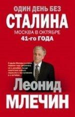 Один день без Сталина. Москва в октябре 41- го года