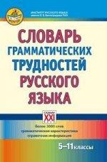 Словарь грамматических трудностей русс. яз. 5-11кл