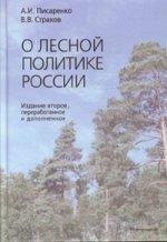 О лесной политике России