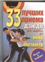 33 лучших приема дзюдо для защиты от ножа и пист