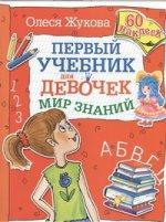 Жукова Олеся Станиславовна. Мир знаний. Первый учебник для девочек 150x201